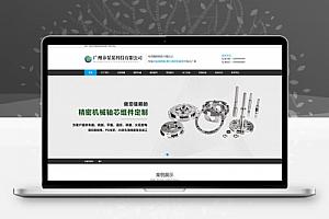 织梦响应式精密机械模具类网站织梦模板(自适应手机端)