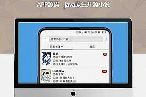 原生开源小说APP源码,安卓,Java开源App