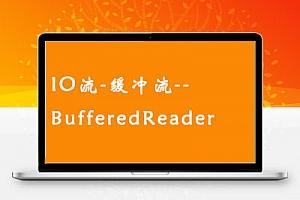 IO流-缓冲流–BufferedReader